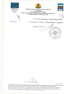 Договор_U-08_приложение 4_16